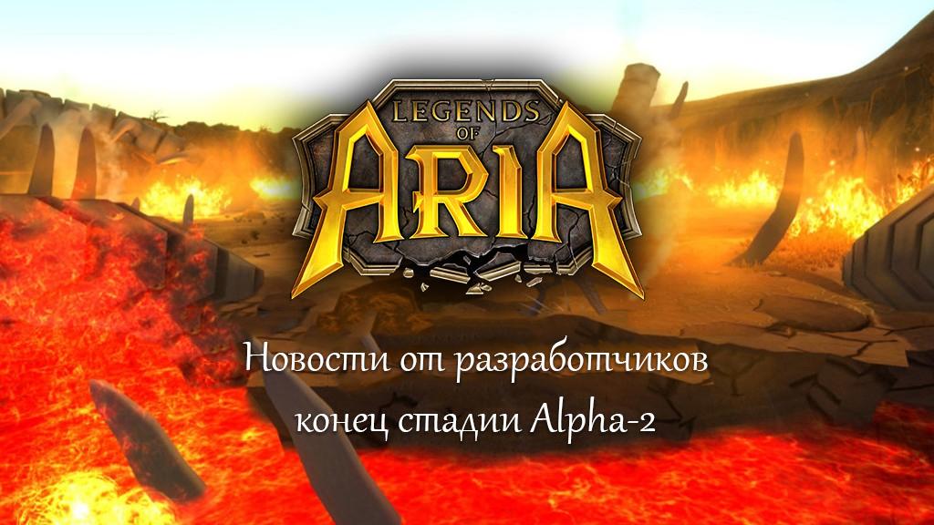 Legends of Aria end of alpha 2