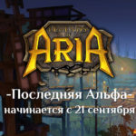 Следующая стадия Final Alpha начнется 21 сентября!